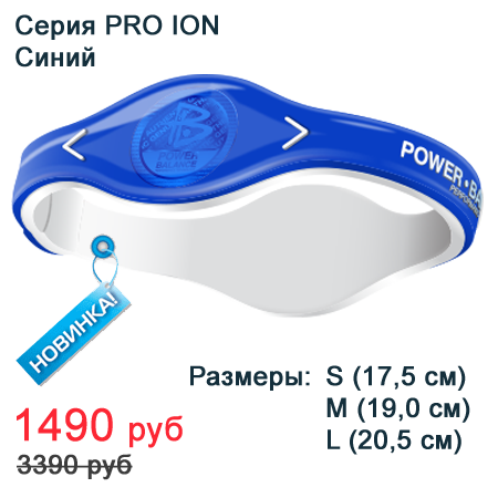Power Balance Pro Ion Blue