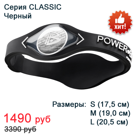 Power Balance Grey White