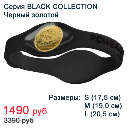 Power Balance Black Black Gold